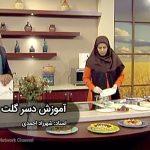آموزش ویدیویی دسر گلت میوهای فرانسوی