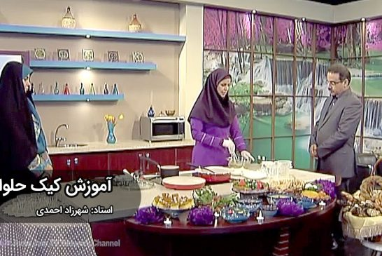 آموزش ویدیویی کیک حلوا 3 آرد